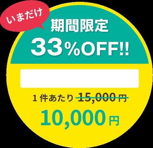 いまだけ!期間限定33%OFF!一件あたり10,000円